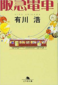 「阪急電車」表紙イメージ